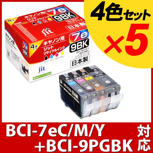 【4色×5セット】キヤノン Canon BCI-7e/3MP+BCI-9BK 4色パック対応 ジット リサイクルインク カートリッジ【ラッキーシール対応】【ゆうパケット対応不可】【送料無料】
