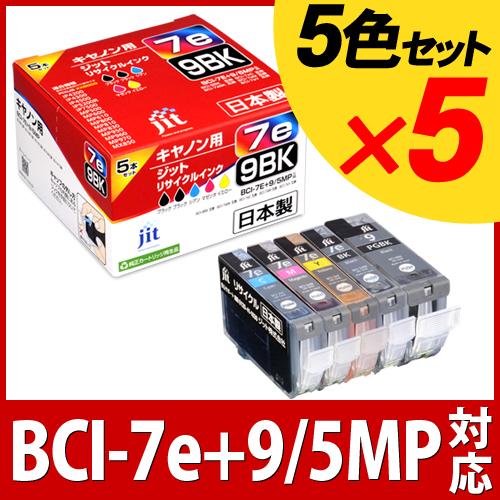 [CB対象]【5色×5セット】キヤノン Canon BCI-7E+9/5MP 5色マルチパック対応 ジット リサイクルインク カートリッジ【送料無料】【ラッキーシール対応】