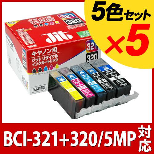 【5色×5セット】キヤノン Canon BCI-321+320/5MP 5色マルチパック対応 ジット リサイクルインク カートリッジ【送料無料】【ラッキーシール対応】【ゆうパケット対応不可】