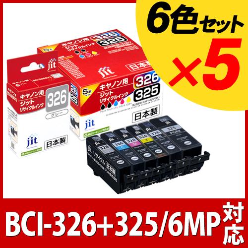 [CB対象]【6色×5セット】キヤノン Canon BCI-326+325/6MP 6色マルチパック対応 ジット リサイクルインク カートリッジ【送料無料】【ラッキーシール対応】