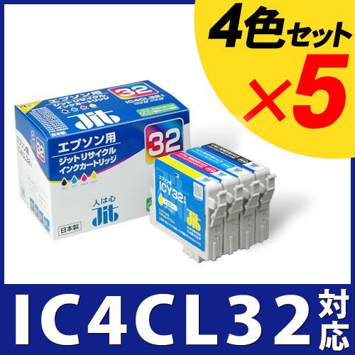 【4色×5セット】エプソン EPSON IC4CL32 4色セット対応 ジット リサイクルインク カートリッジ ヒマワリ 【送料無料】【ゆうパケット対応不可】