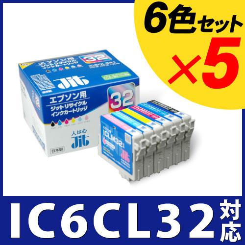 [CB対象]【6色×5セット】エプソン EPSON IC6CL32 6色セット対応 ジット リサイクルインク カートリッジ【送料無料】【ラッキーシール対応】