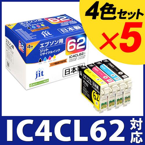 【4色×5セット】エプソン EPSON IC4CL62 4色セット対応 ジット リサイクルインク カートリッジ【送料無料】【ラッキーシール対応】【ゆうパケット対応不可】