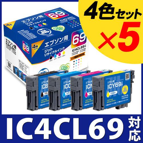 【4色×5セット】エプソン EPSON IC4CL69 4色セット対応 ジット リサイクルインク カートリッジ 砂時計 【送料無料】【ゆうパケット対応不可】