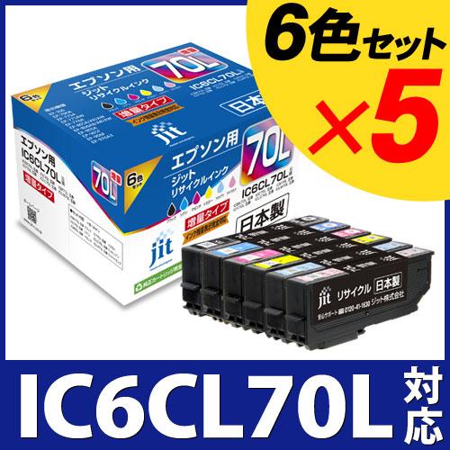 [CB対象]【6色×5セット】エプソン EPSON IC6CL70L(増量) 6色セット対応 ジット リサイクルインク カートリッジ【送料無料】【ラッキーシール対応】