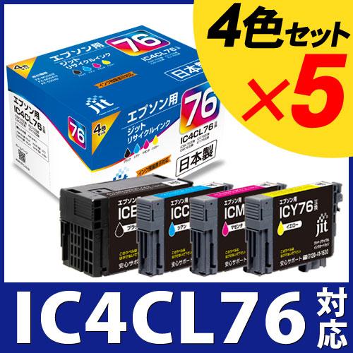 【4色×5セット】エプソン EPSON IC4CL76 4色セット対応 ジット リサイクルインク カートリッジ【送料無料】【ラッキーシール対応】