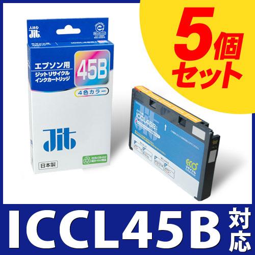 【5個セット】エプソン EPSON ICCL45B (大容量)対応 ジット リサイクルインク カートリッジ【ラッキーシール対応】