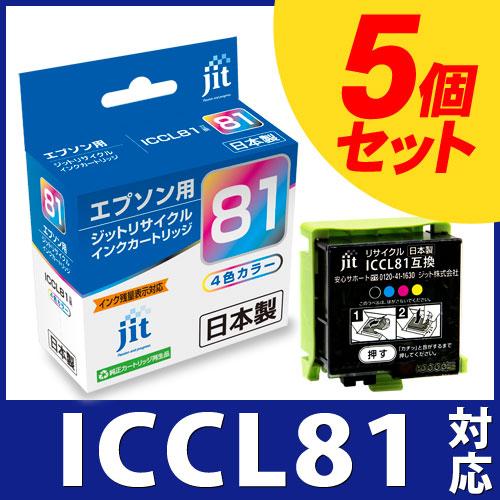 【5個セット】エプソン EPSON ICCL81対応 ジット リサイクルインク カートリッジ ソフトクリーム 【送料無料】【ゆうパケット対応不可】