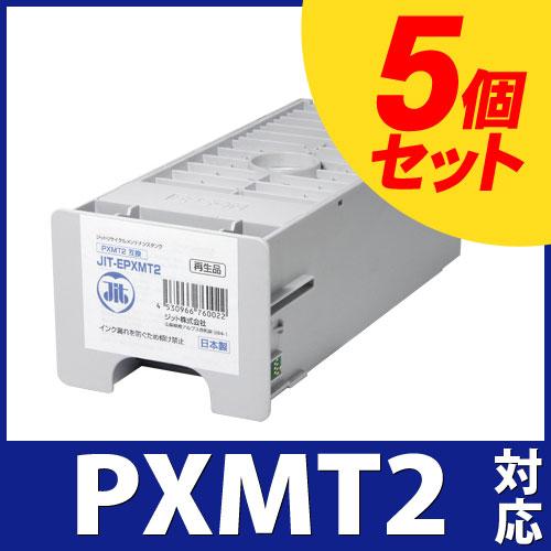 【5個セット】PXMT2対応ジットリサイクルメンテナンスタンク【ゆうパケット対応不可】【送料無料】