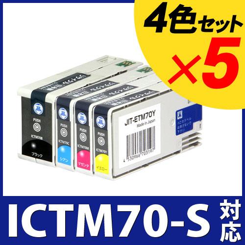 【4色×5セット】エプソン EPSON ICTM70B-S/ICTM70C-S/ICTM70M-S/ICTM70Y-S対応 ジット リサイクルインク カートリッジ 4色セット【送料無料】【ラッキーシール対応】