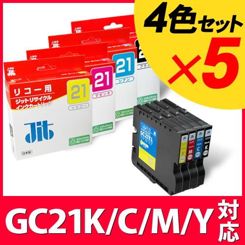 [CB対象]【4色×5セット】リコー RICOH GC21K/GC21C/GC21M/GC21Y Mサイズ GXカートリッジ対応 ジット リサイクルインク カートリッジ 4本セット【送料無料】【ラッキーシール対応】
