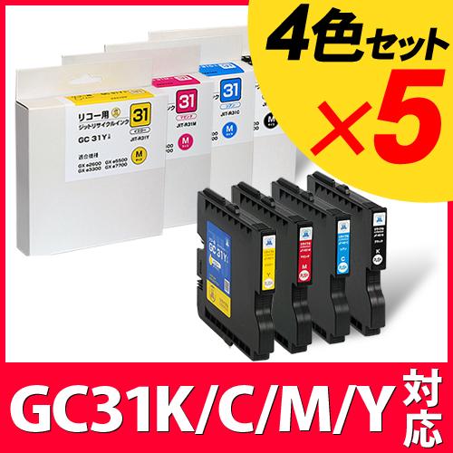 [CB対象]【4色×5セット】リコー RICOH GC31K/GC31C/GC31M/GC31Y Mサイズ GXカートリッジ対応 ジット リサイクルインク カートリッジ 4本セット【送料無料】【ラッキーシール対応】