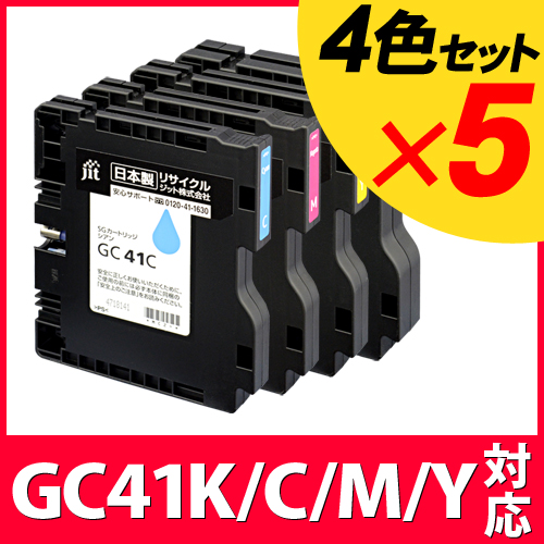 [CB対象]【4色×5セット】リコー RICOH GC41K/GC41C/GC41M/GC41Y Mサイズ GXカートリッジ対応 ジット リサイクルインク カートリッジ 4本セット【送料無料】【ラッキーシール対応】