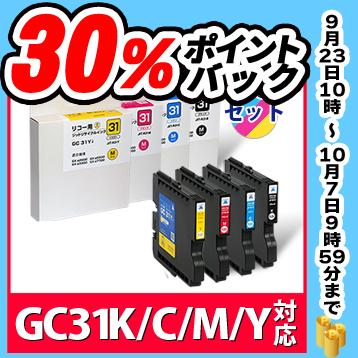 インク リコー RICOH GC31K/GC31C/GC31M/GC31Y Mサイズ GXカートリッジ対応 ジット リサイクルインク カートリッジ 4本セット【送料無料】【D923】