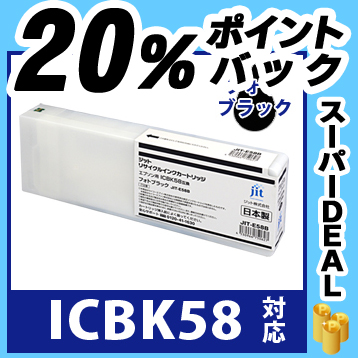 インク エプソン EPSON ICBK58 フォトブラック対応 ジット リサイクルインク カートリッジ【送料無料】【D1122】【E58】【ラッキーシール対応】