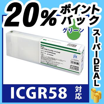 [CB対象]インク エプソン EPSON ICGR58 グリーン対応 ジット リサイクルインク カートリッジ【送料無料】【D119】【ラッキーシール対応】
