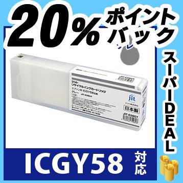 インク エプソン EPSON ICGY58 グレー対応 ジット リサイクルインク カートリッジ【送料無料】【D1122】【E58】【ラッキーシール対応】