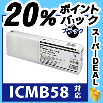 インク エプソン EPSON ICMB58 マットブラック対応 ジット リサイクルインク カートリッジ【送料無料】【D1122】【E58】【ラッキーシール対応】