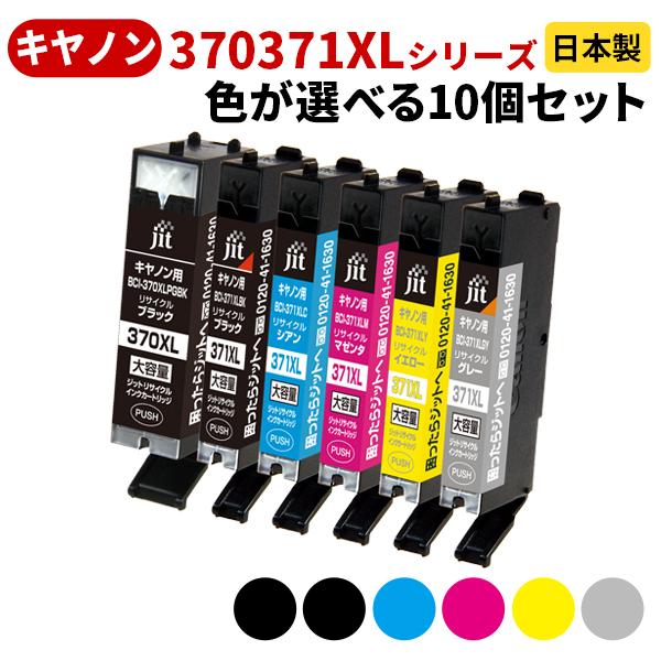 Canon BCI-371XL/370XL(増量タイプ)シリーズ≪色が選べる10本セット≫リサイクルインクカートリッジ BCI-371XLBK BCI-371XLC BCI-371XLM BCI-371XLY BCI-371XLGY BCI-370XLPGBK ブラック シアン マゼンタ イエロー グレー【送料無料】【まとめ買い】【ラッキーシール対応】