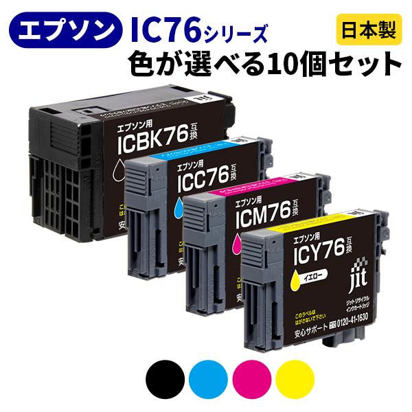 EPSON IC76シリーズ≪色が選べる10本セット≫ リサイクルインクカートリッジ ICBK76 ICC76 ICM76 ICY76 IC4CL76 ブラック シアン マゼンタ イエロー【送料無料】【まとめ買い】【ラッキーシール対応】