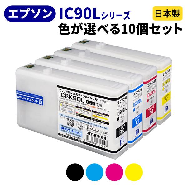 286c01b657 CB対象]EPSON IC90L(増量タイプ)シリーズ≪色が選べる10本セット ...