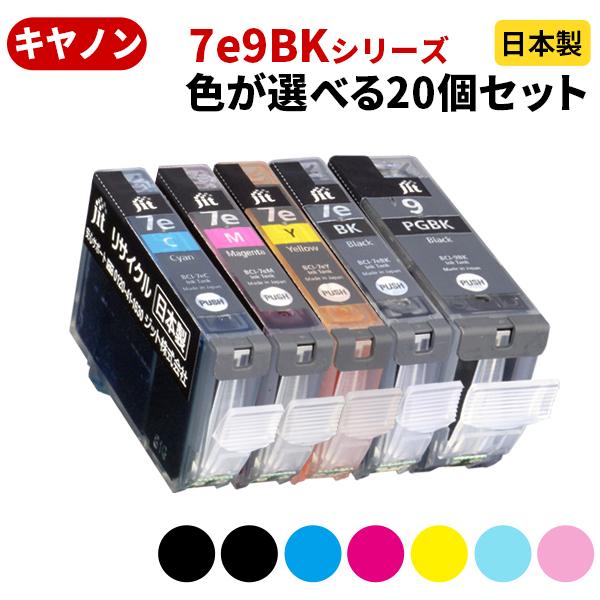 インク キヤノン Canon BCI-7E+9/5MP/BCI-7EBK/BCI-7EC/BCI-7EM/BCI-7EY/BCI-7EPC/BCI-7EPM/BCI-9PGBK対応 ジット リサイクルインク カートリッジ まとめ買い≪色が選べる20本セット≫【送料無料】【ラッキーシール対応】