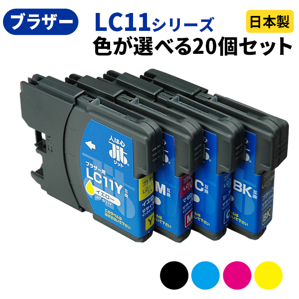 [CB対象]インク ブラザー brother LC11-4PK/LC11BK/LC11C/LC11M/LC11Y対応 ジット リサイクルインク カートリッジ まとめ買い≪色が選べる20本セット≫【送料無料】【ラッキーシール対応】