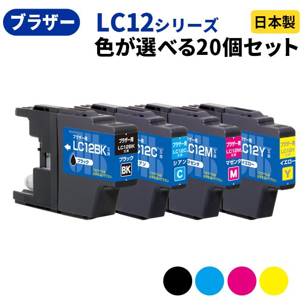brother LC12シリーズ ≪色が選べる20本セット≫ リサイクルインクカートリッジ LC12BK LC12C LC12M LC12Y LC12-4PK ブラック シアン マゼンタ イエロー【送料無料】【まとめ買い】【ラッキーシール対応】