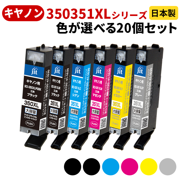Canon BCI-351XL/350XL(増量タイプ)シリーズ≪色が選べる20本セット≫リサイクルインクカートリッジ BCI-351XLBK BCI-351XLC BCI-351XLM BCI-351XLY BCI-351XLGY BCI-350XLPGBK ブラック シアン マゼンタ イエロー グレー【送料無料】【まとめ買い】【ラッキーシール対応】