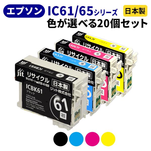 EPSON IC61/65シリーズ≪色が選べる20本セット≫ リサイクルインクカートリッジ ICBK61 ICC65 ICM65 ICY65 IC4CL6165 ブラック シアン マゼンタ イエロー【送料無料】【まとめ買い】【ラッキーシール対応】