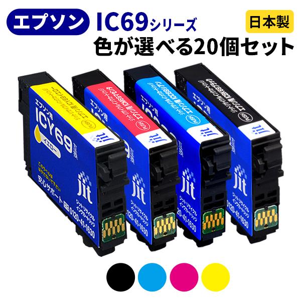 EPSON IC69シリーズ≪色が選べる20本セット≫ リサイクルインクカートリッジ ICBK69 ICC69 ICM69 ICY69 IC4CL69 ブラック シアン マゼンタ イエロー 砂時計 【まとめ買い】【送料無料】【ゆうパケット対応不可】