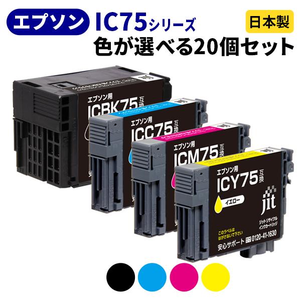 EPSON IC75シリーズ≪色が選べる20本セット≫ リサイクルインクカートリッジ ICBK75 ICC75 ICM75 ICY75 IC4CL75 ブラック シアン マゼンタ イエロー ふで 【まとめ買い】【送料無料】【ゆうパケット対応不可】