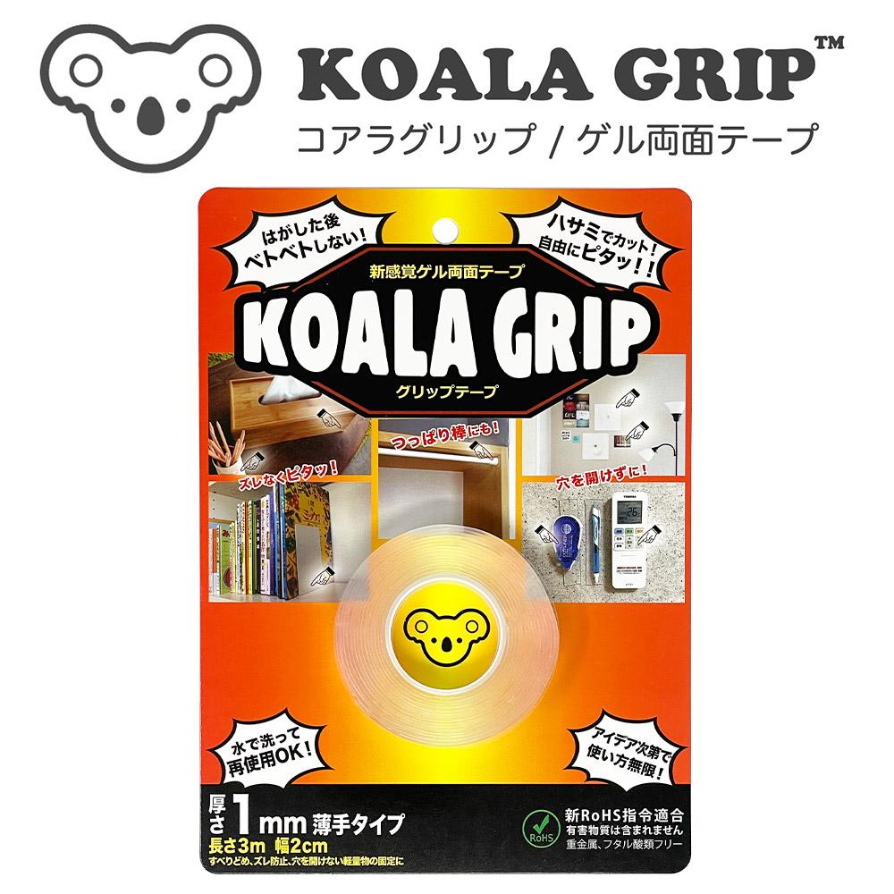 1 000円ぽっきり 2020秋冬新作 Koala Grip 税込 コアラグリップ KG-02 LO 1mm厚 両面テープ