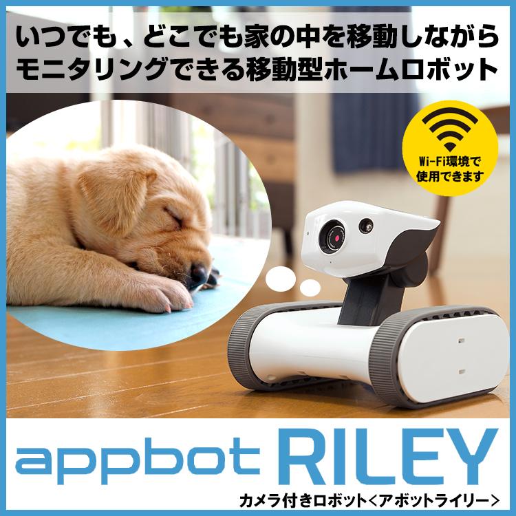 スマートホームロボット appbot RILEY いつでも、どこでも家の中を移動しながらモニタリングできる移動型ホームロボット アボットライリー ペット カメラ 留守 ネットワークカメラ ベビーモニター【ラッキーシール対応】