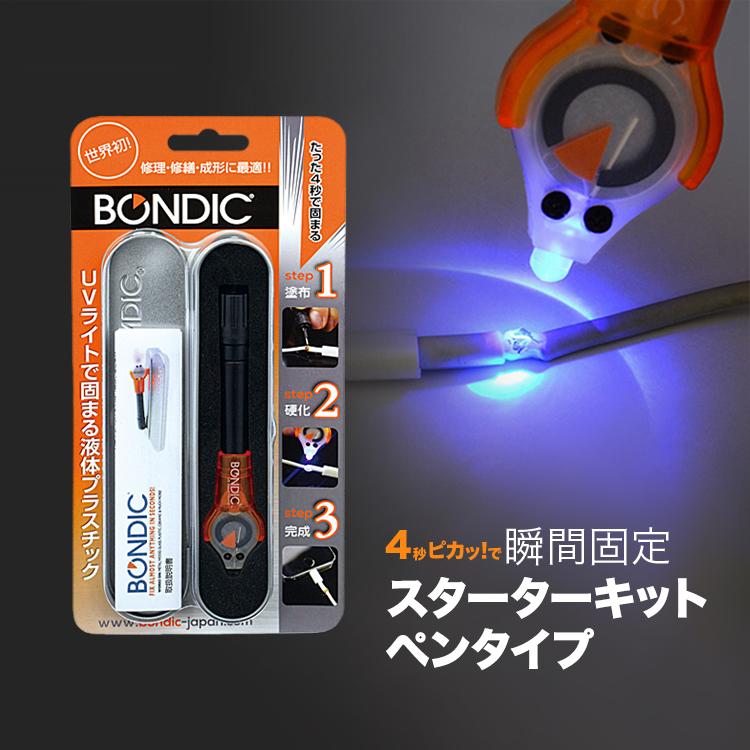 【全商品ポイント10倍】『20%OFFクーポンがあり』BONDIC (ボンディック) 液体プラスチック 接着剤 溶接機 スターターキット LED(UV)紫外線ライト【ラッキーシール対応】