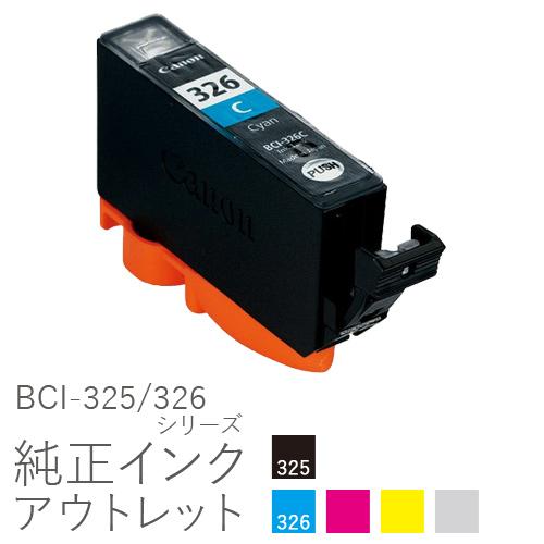 色が選べる 純正インク 通信販売 箱なしアウトレット キヤノン 326シリーズ 30クーポン BCI-325 訳あり 無料