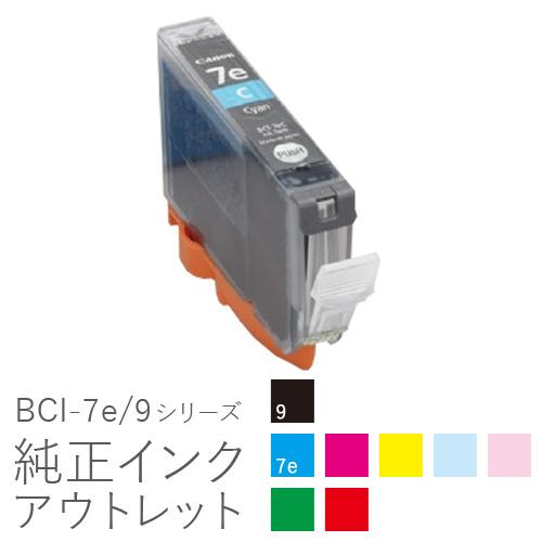 CANON 캐논 정품 잉크 상자 없음 아울렛 BCI-7EBK/7EC/BCI-7EM/BCI-7EY BCI-7EPC/BCI-7EPM/BCI-9BK/BCI-321BK/BCI-321C/BCI-321M/BCI-321Y/BCI-320PGBK