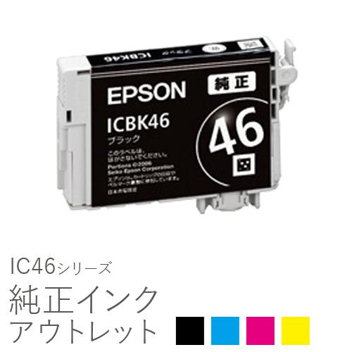 EPSON 엡 손 정품 잉크 상자 없음 아울렛 ICBK50/ICC50/ICM50/ICY50/ICLC50/ICLM50/ICBK46/ICC46/ICM46/ICY46/ICBK56/ICBK61/ICBK62/ICC62/ICM62/ICY62