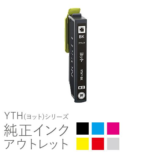 色が選べる 純正インク 箱なしアウトレット エプソン SALE開催中 人気ブランド YTH 30クーポン ヨット 訳あり シリーズ
