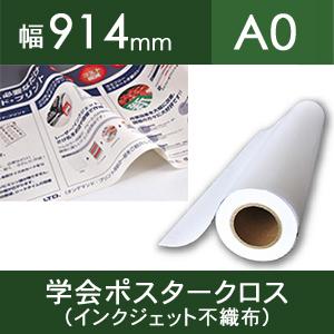 学会ポスタークロス(インクジェット不織布)914mm×30M【送料無料】【ラッキーシール対応】