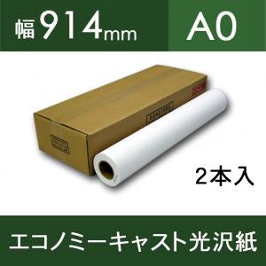 エコノミーキャスト光沢紙(紙ベース)・幅914mm(A0)×30m【2本入】【送料無料】【ラッキーシール対応】