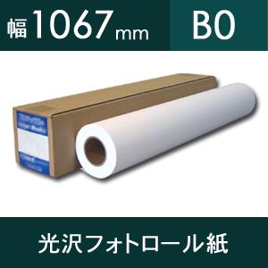 速乾性光沢フォトロール紙R(印画紙ベース)・幅1067mm(B0)×30m【送料無料】【ラッキーシール対応】