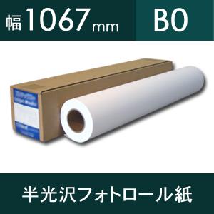 速乾性[半]光沢フォトロール紙R(印画紙ベース)・幅1067mm(B0)×30m【送料無料】