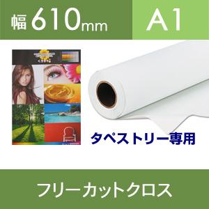 フリーカットクロス(タペストリー専用)幅610mm×20M【送料無料】【ラッキーシール対応】