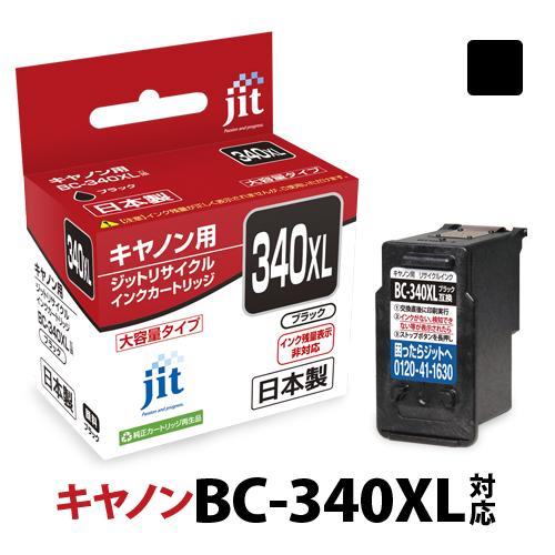 キヤノン MG4230 MG4130 MG3530 MG3230 MG3130 MG2130 TS5130 TS5130S PIXUS JIT ブラック対応 大容量 BC-340XL リサイクルインク Canon ジット カートリッジ ゆうパケット対応不可 タイムセール インク [ギフト/プレゼント/ご褒美] D78