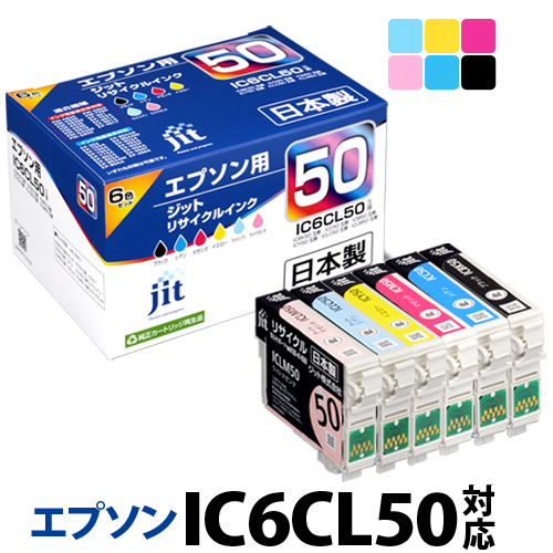 It supports six colors of Epson EPSON recycling ink cartridge IC6CL50 sets