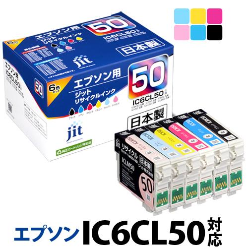 EPSON EPSON 리사이클 잉크 카트리지 IC6CL50 6색세트 대응