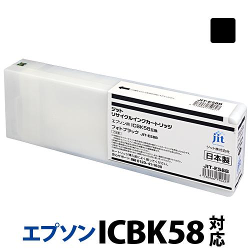 インク エプソン EPSON ICBK58 フォトブラック対応 ジット リサイクルインク カートリッジ【送料無料】【ラッキーシール対応】