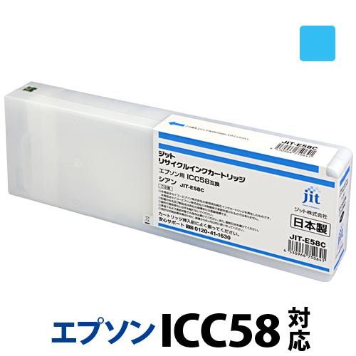 インク エプソン EPSON ICC58 シアン対応 ジット リサイクルインク カートリッジ【送料無料】【CP】【ラッキーシール対応】