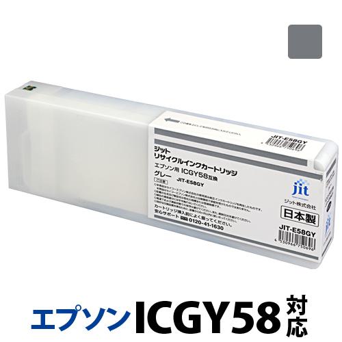 [CB対象]インク エプソン EPSON ICGY58 グレー対応 ジット リサイクルインク カートリッジ【送料無料】【CP】【ラッキーシール対応】